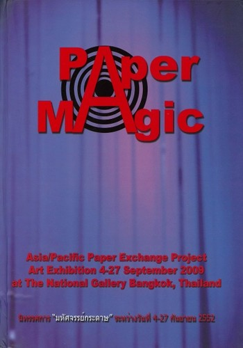 Paper Magic: Asia/Pacific Paper Exchange Project