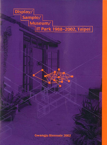Display/Sample/Museum/IT Park 1988-2002, Taipei