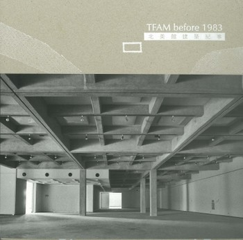 (TFAM before 1983: Documentation on the Building of Taipei Fine Arts Museum)