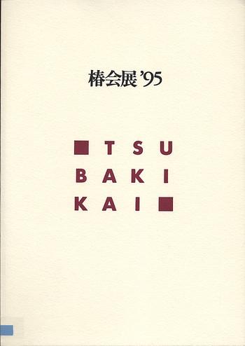 Tsubaki-Kai '95