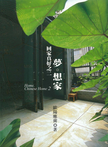 Home, Chinese Home 2