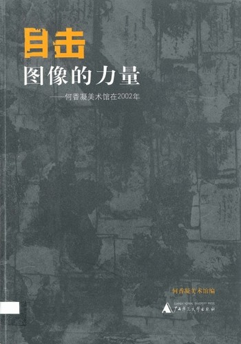 (A documentation of events held at the He Xiangning Art Museum in 2002: a collection of essays)