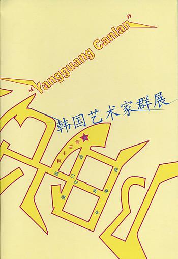 Yangguang Canlan: Korean Contemporary Art Exhibition