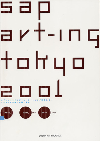 SAP Art-ing Tokyo 2001: Space, Time and Body Lived (Volume 2)