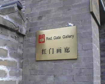 Travelogue: Beijing May 2002 (2 discs)