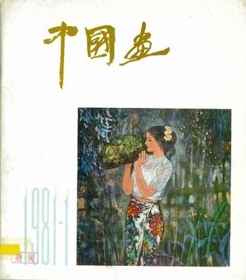 (Zhong guo hua) (All holdings in AAA)