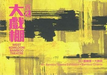 West Kowloon Bamboo Theatre: M+ Bamboo Theatre Exhibition & Cinema