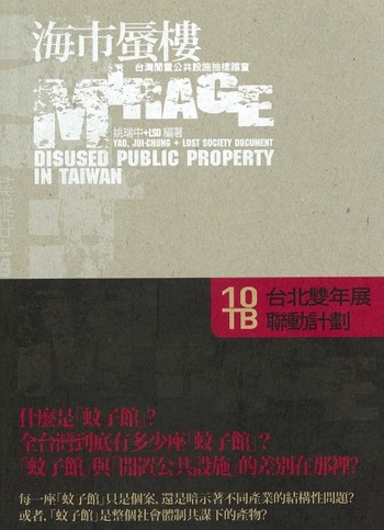 Mirage: Disused Public Property in Taiwan