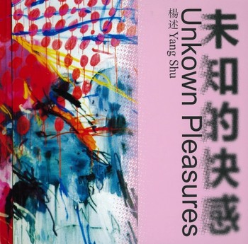 Yang Shu: Unknown Pleasures