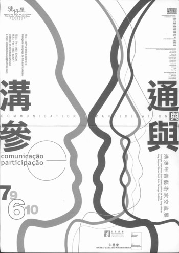 Communication and Participation: Hong Kong and Macau Youth Artist Exchange Exhibition