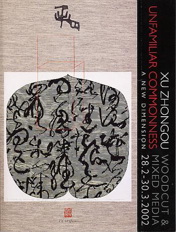 Xu Zhongou: Unfamiliar Commonness -- Woodcuts & Mixed Media