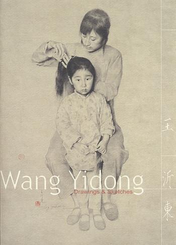 Wang Yidong: Drawings & Sketches