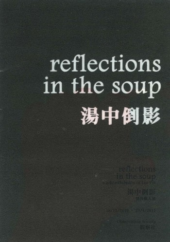 Reflections in the Soup: A Solo Exhibition of Liu Yin
