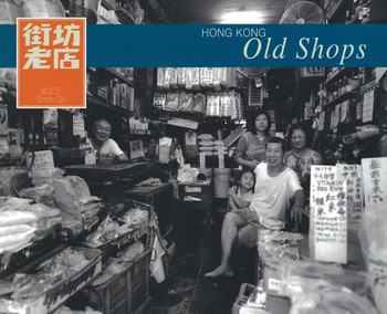 Simon Go: Hong Kong Old Shops