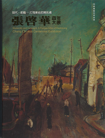 Modernity and Foresight: A Pioneer Artist of Kaohsiung: Chang Chi-hua Centennial Exhibition