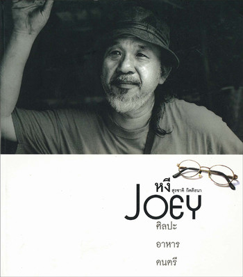 (Joey: Art, Food, Music: A Tribute to Surachat Ghittidhana)