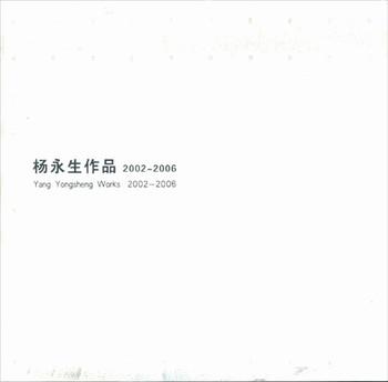 Yang Yongsheng Works 2002-2006