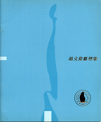 Wu Man-wai
