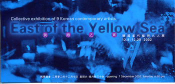 Collective Exhibition of 9 Korean Contemporary Artists - East of the Yellow Sea