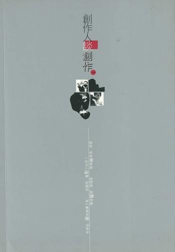 (Chuan Zuo Ren Tan Chuang Zuo 1)