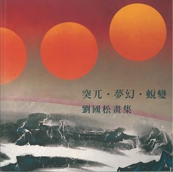 (The Paintings of Liu Kuosung)