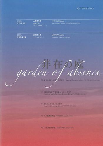 Garden of Absence