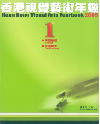 Hong Kong Visual Arts Yearbook 2005 (1)