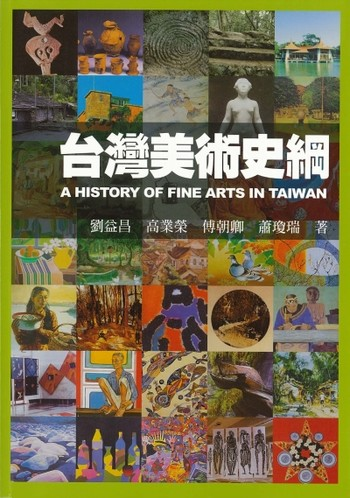 A History of Fine Arts in Taiwan