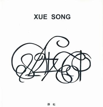 Xue Song