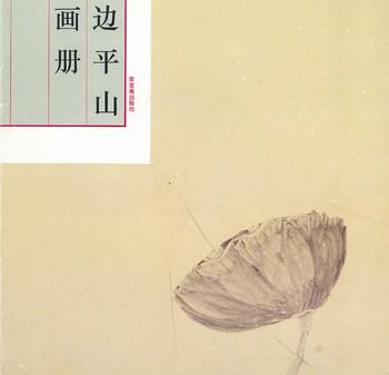 (An Album of Paintings by Bian Pingshan)