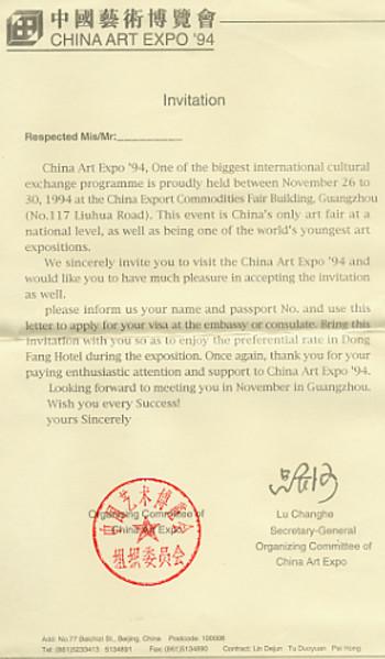 China Art Expo '94