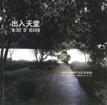 In/Out of Heaven: 2012 Hangzhou Performance Art in Life