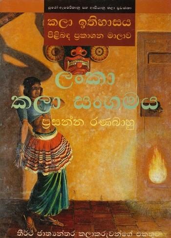 (Ceylon Society of Arts)