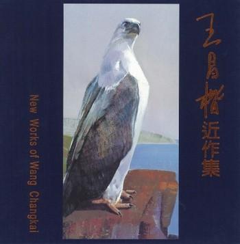 New Works of Wang Changkai