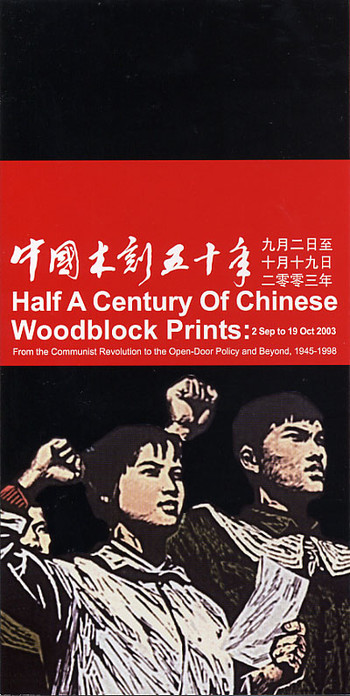 Half a Century of Chinese Woodblock Prints: From the Communist Revolution to the Open-Door Policy an