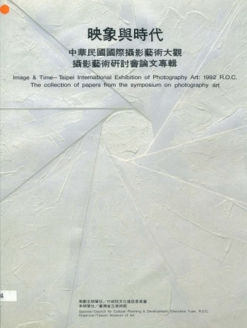 Image & Time — Taipei International Exhibition of Photography Art: 1992 R.O.C. — The Collection of P