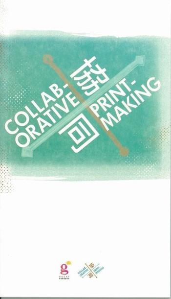 Collaborative Printmaking
