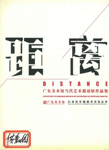 Distance: A Collection of the Guangdong Museum of Art Contemporary Art Invitational Exhibition