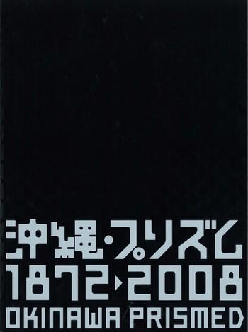 Okinawa Prismed 1872-2008