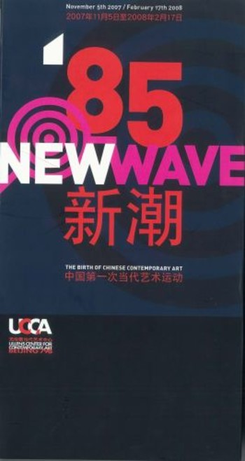 '85 New Wave: the Birth of Chinese Contemporary Art (Abridged Edition)