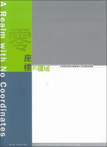 A Realm with No Coordinates: The Gaze and the Division in the Contemporary Art Creation of Taiwan an
