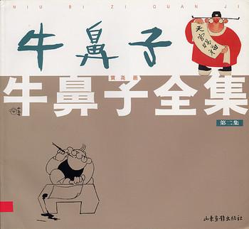 Niu Bi Zi Quan Ji - Volume 2