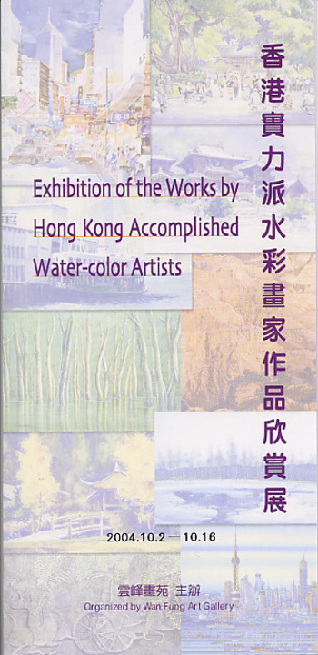 Exhibition of the Works by Hong Kong Accomplished Water-color Artists