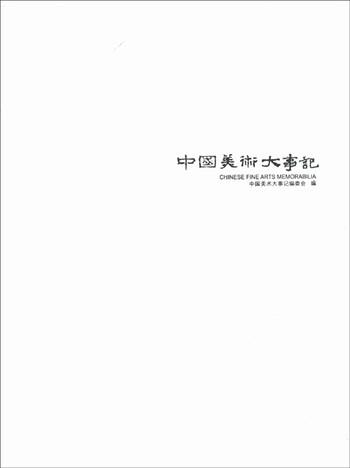 Chinese Fine Arts Memorabilia 2006