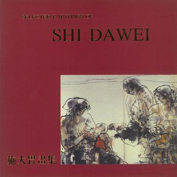 Selected Paintings of Shi Dawei