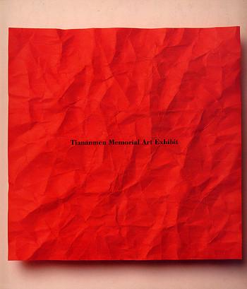 Tiananmen Memorial Art Exhibit