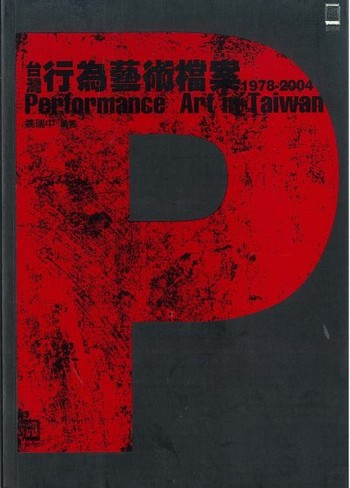 Performance Art in Taiwan 1978-2004