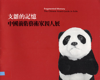 Fragmented Memory: The Chinese Avant-Garde in Exile