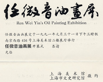 Ren Wei Yin's Oil Painting Exhibition