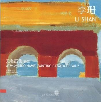 Wuming (No Name) Painting Catalogue Vol. 2: Li Shan